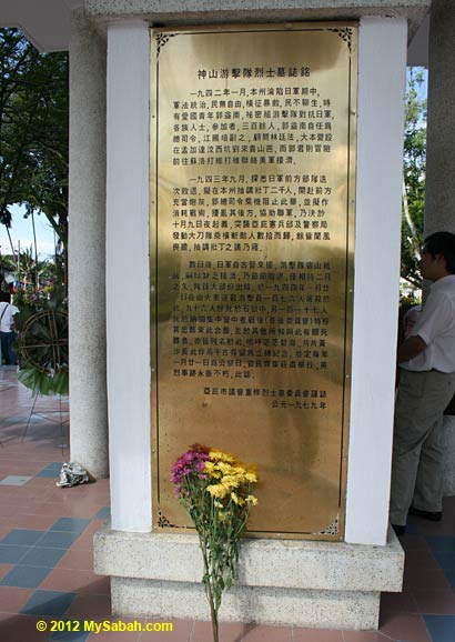 history of Double Tenth Revolt on Petagas war monument (Chinese version)