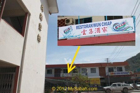 Restoran Wun Chiap (雲集酒家)