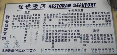 menu of Restoran Beaufort (保佛饭店)
