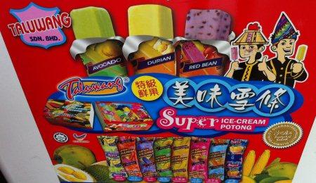 Sabah ice-cream ad