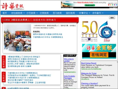 website of See Hua Daily News (诗华日报)