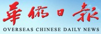 logo of Overseas Chinese Daily News (华侨日报)