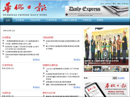 website of Overseas Chinese Daily News (华侨日报)
