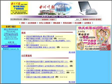 website of Asia Times (亚洲时报)