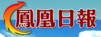 logo of Harian Tawau (凤凰日报)