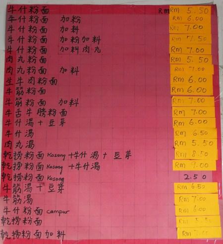 food menu of Cheng Wah