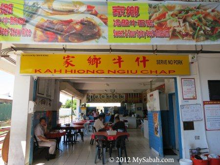 Kah Hiong Ngiu Chap Restaurant (家鄉牛什)