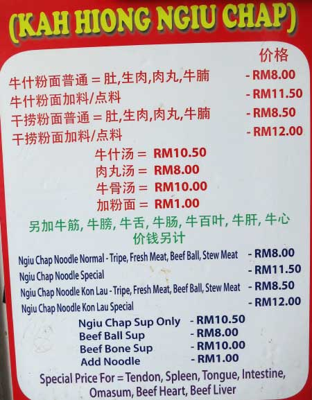 food menu of Kah Hiong Ngiu Chap