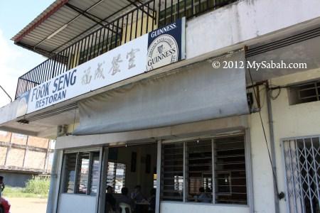Fook Seng Restaurant (福成餐室)