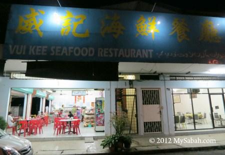 Vui Kee Seafood Restaurant (威记海鲜餐厅)