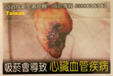 Cigarette Warning (Taiwan): heart disease