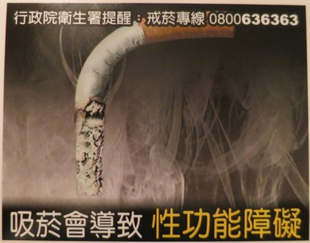 Cigarette Warning (Taiwan): impotence
