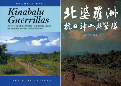 the books about Kinabalu Guerrillas