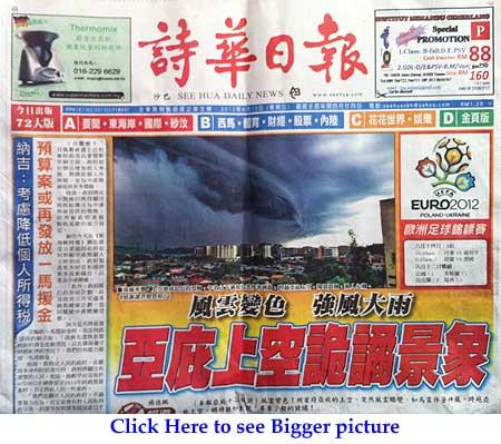 See Hua Daily News (诗华日报)